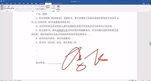 Ugee-Paperless Signing, A New Way Of Working News About Java Digital Signature